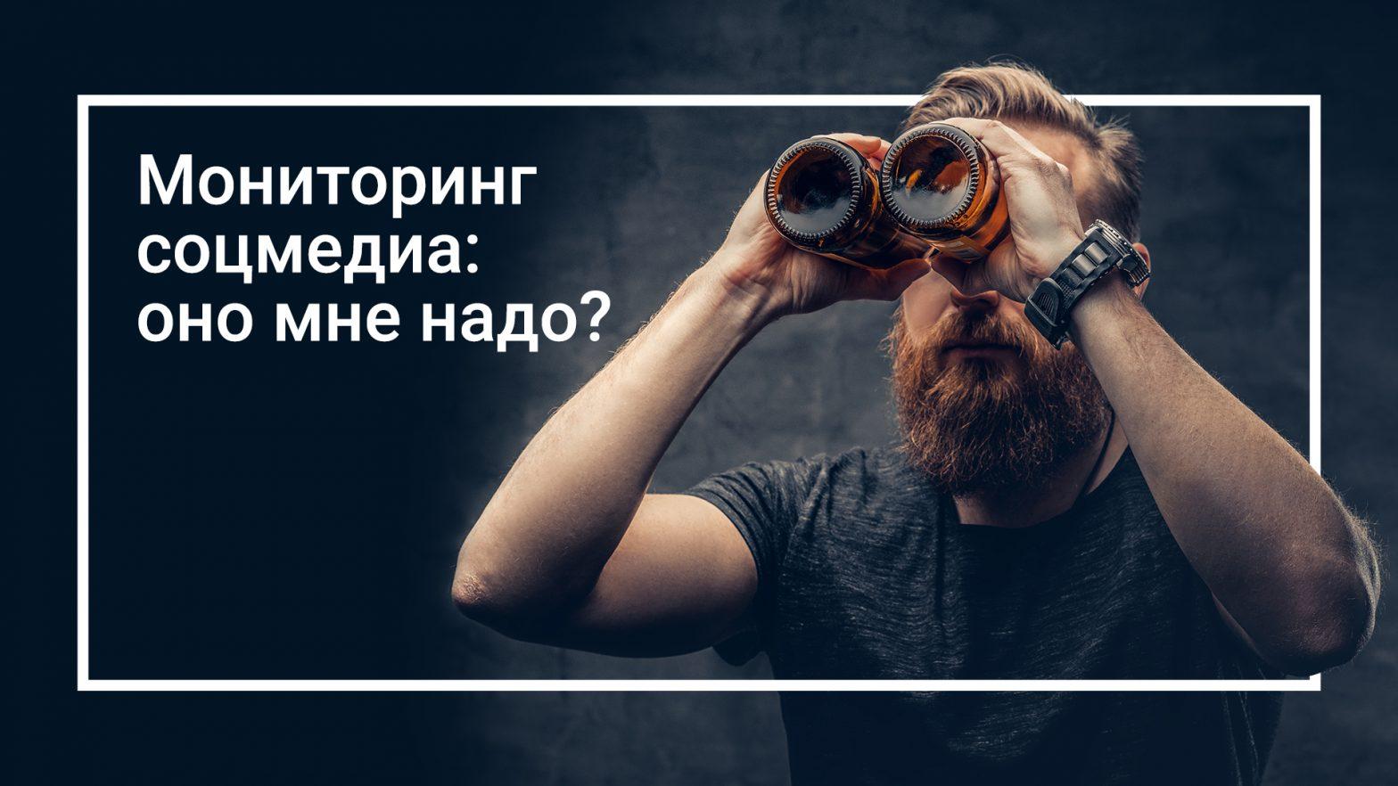 Мониторинг соцмедиа: оно мне надо?