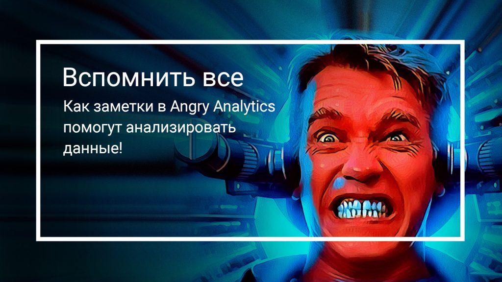 Как заметки в Angry Analytics помогут анализировать данные!